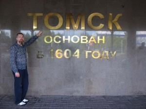 Аэропорт в Томске
